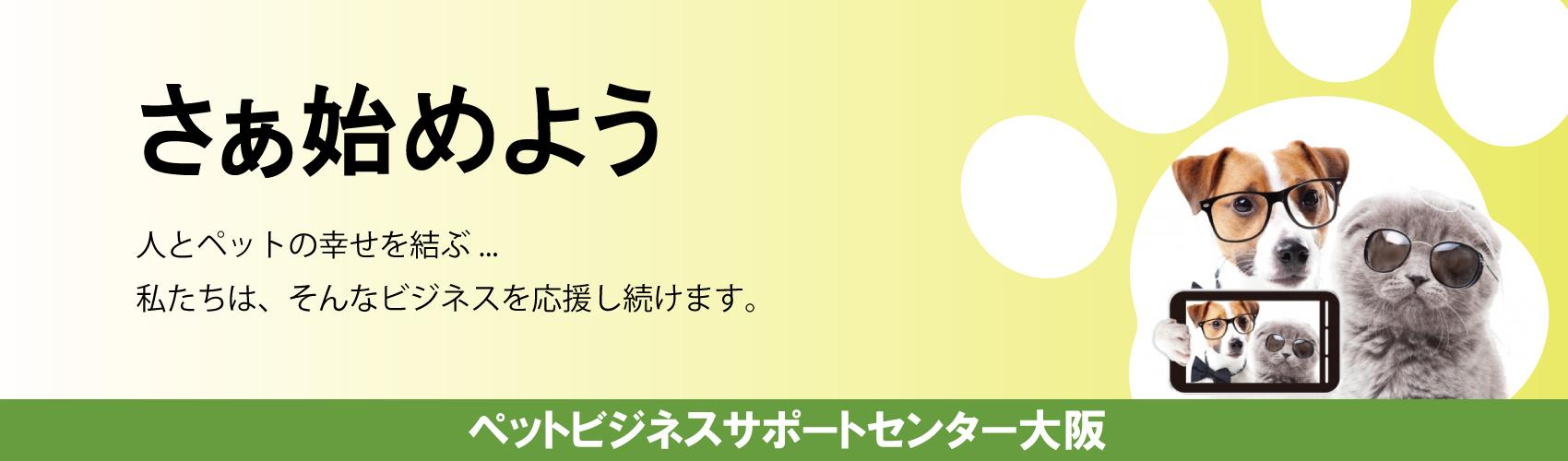ペットビジネスサポートセンター大阪