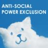 反社会的勢力排除に関する基本方針